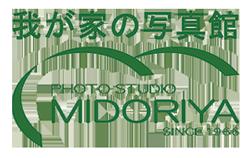 フォトスタジオみどりや|岡山市南区泉田の写真館